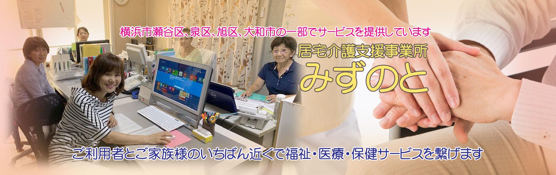 横浜市瀬谷区、泉区、旭区、大和市一部でサービスを提供しています。居宅介護支援事業所みずのとです。